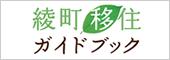 綾町移住ガイドブック