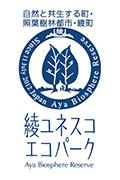 綾ユネスコエコパーク