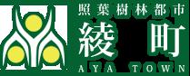 綾町ホームページ